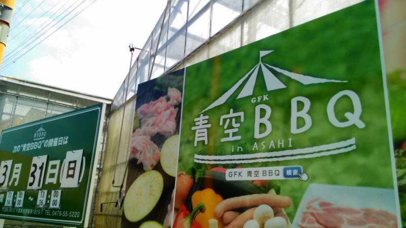 Visited farmer-produced barbecue event - 1st picture/image - promote Japanese crop and agriculture [JapanCROPs]